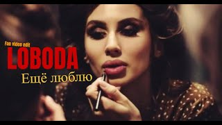 LOBODA - Еще люблю # 2021 (video edit)