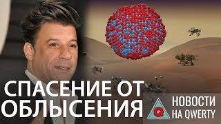 Волосы из стволовых клеток, метан на Марсе, атомы в 4D. Главное на QWERTY №90