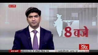 Hindi News Bulletin | हिंदी समाचार बुलेटिन – Apr 22, 2017 (8 pm)