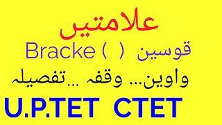 "Urdu Grammer Alamate (  ) , : "" In par Obj. Q & A  "