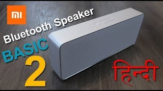 Mi Bluetooth Speaker Basic 2 review - अच्छा है Rs. 1,799
