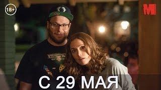 Русскоязычный трейлер фильма «Соседи на тропе войны»