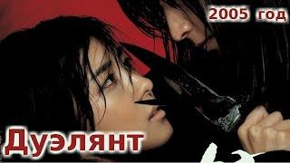 Дуэлянт (2005 г., Южная Корея, русские субтитры)