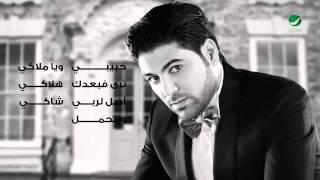 Waleed Al Shami ... Yoho - Lyrics | وليد الشامي ... يوه - كلمات