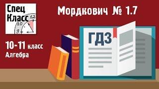 ГДЗ Мордкович 10-11 класс. Задание 1.7 - bezbotvy