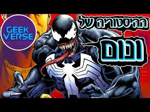 ההיסטוריה של ונום (Venom)