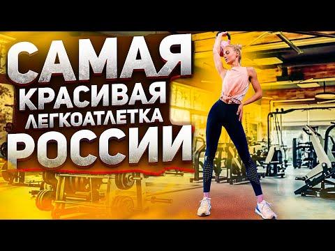 Взрывная тренировка от Алисы Кузнецовой и диалог о карьере