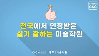 [미술실기대회] 광주씨앤씨 5번째 대상수상!! 2021…