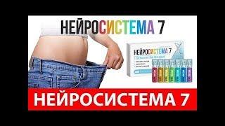 постер к видео НЕЙРОСИСТЕМА 7 цена в аптеках что такое НЕЙРОСИСТЕМА 7