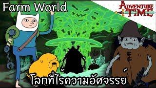 farm-world-โลกที่ไร้ความอัศจรรย์-adventure-time