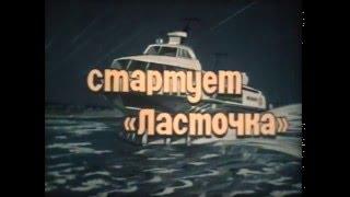 На голубых дорогах №81. СССР.