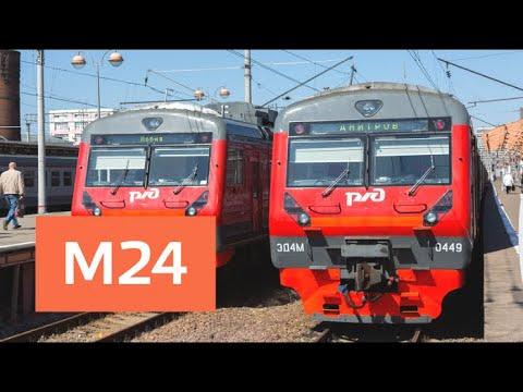 Электрички на Ярославском направлении МЖД идут с опозданием - Москва 24