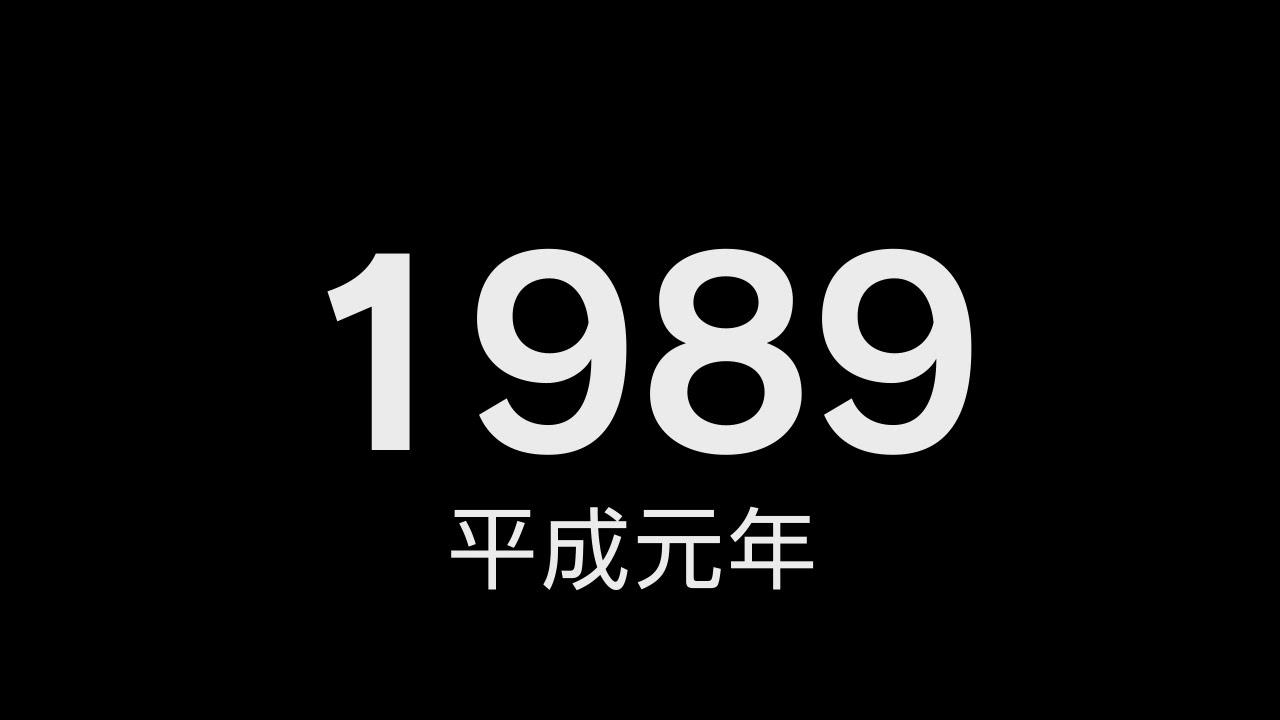 「1989年 出来事」の画像検索結果