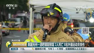 [国际财经报道]热点扫描 韩国光州一酒吧错层倒塌 2人死亡 8名外国运动员受伤| CCTV财经
