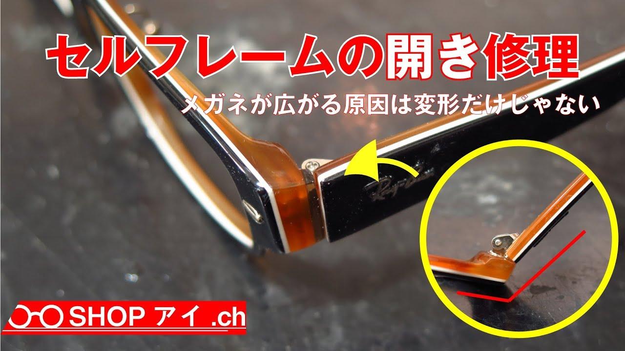 【セルフレーム】広がり過ぎたメガネの修理 - YouTube