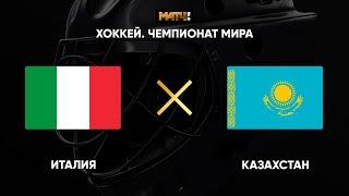 Италия Казахстан ЧМ по хоккею 2021 Italia Казахстан онлайн