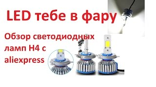 Светодиодные (LED) лампы H4 в фару, головной свет. Обзор с Китая, aliexpress.(http://ru.aliexpress.com/item/2PCS-Auto-Car-COB-H4-LED-Headlight-Kit-Bulb-Hi-Lo-Beam-30W-3200lm-6000K-12V/32335465605.html?detailNewVersion=2 ..., 2015-12-29T12:50:33.000Z)