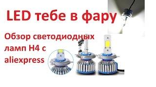 Светодиодные (LED) лампы H4 в фару, головной свет. Обзор с Китая, aliexpress.(http://ru.aliexpress.com/item/2PCS-Auto-Car-COB-H4-LED-Headlight-Kit-Bulb-Hi-Lo-Beam-30W-3200lm-6000K-12V/32335465605.html?detailNewVersion=2 ..., 2015-12-29T12:50:33.000Z)