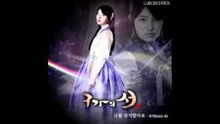 Suzy (수지) (Miss A) - 나를 잊지말아요 (Don't Forget Me) [Gu Family Book OST Part.5]