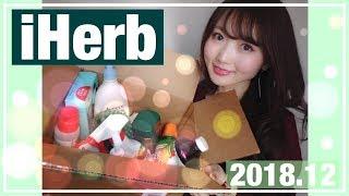 【iHerb】大量!アイハーブ購入品🌿2018.12