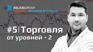 Трейдинг с Богатовым #5 - Торговля от уровней 2/2