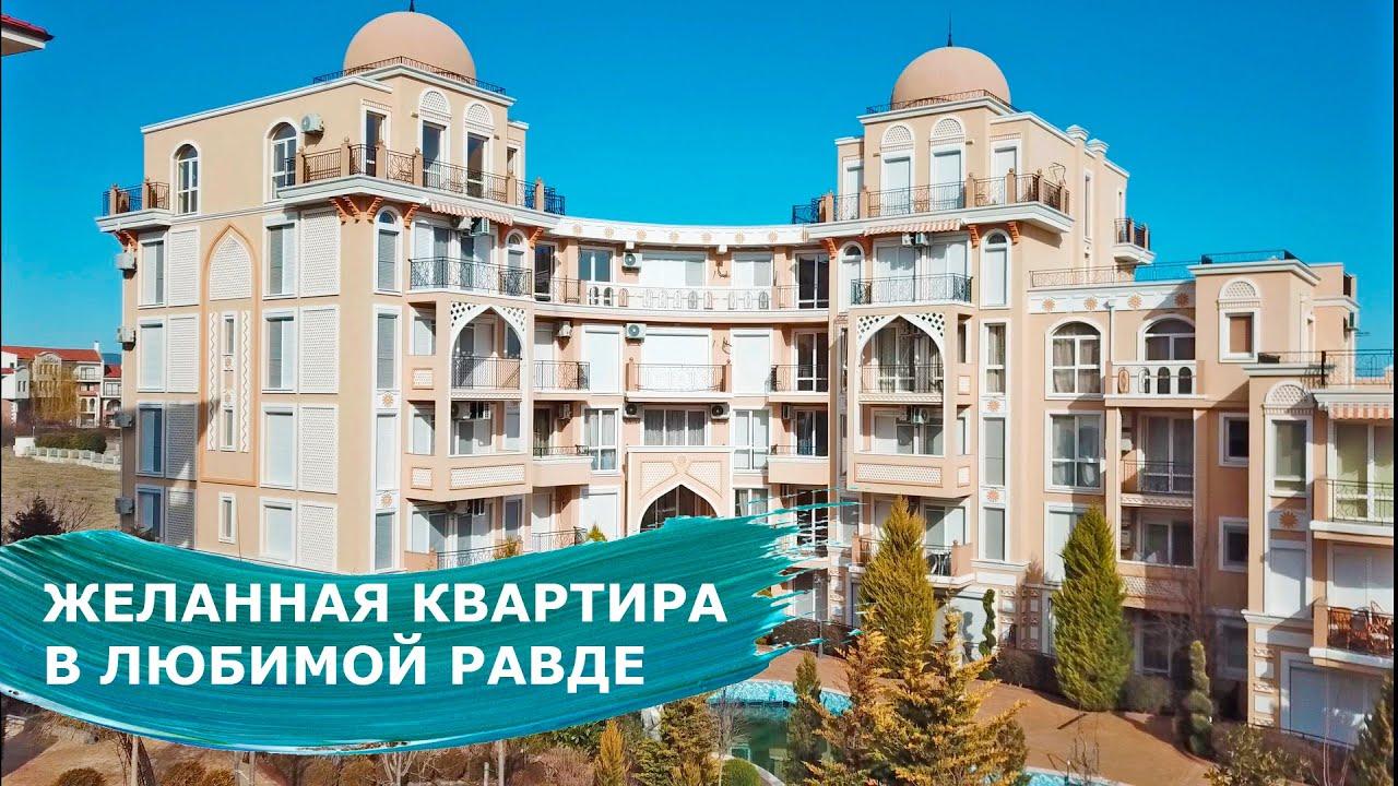 квартиры в болгарии равда