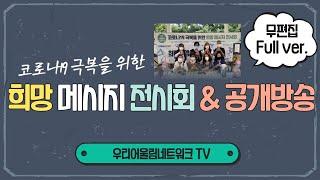 [우리어울림네트워크] 2020 오정뜰어울림한마당 시즌1…