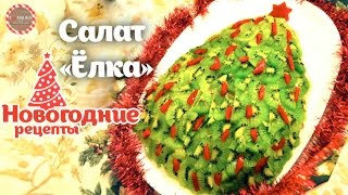"""Новогодний салат """"Ёлка""""★ Новогодние рецепты ★ Простые рецепты от CookingOlya"""