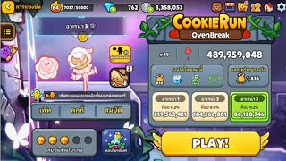 Cookierun Ovenbreak : Champions League Again Brave Season 7 - Arena 3 [86M+]