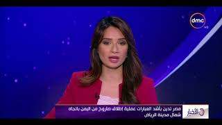 الأخبار - مصر تدين بأشد العبارات عملية إطلاق صاروخ من اليمن باتجاه شمال مدينة الرياض