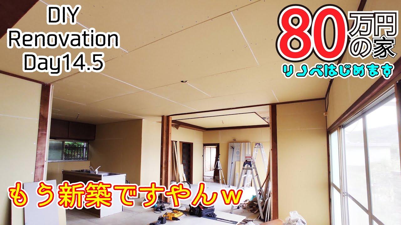 80万円の家 これ新築やん! 14.5日目 DIYリノベーション