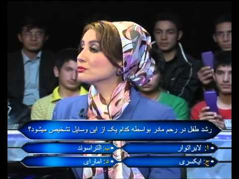 Who wants to be a millionaire Afghanistan dari _ part one