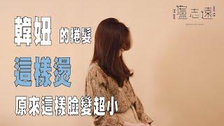 韓式2D燙髮是怎樣?|綁頭髮也超美的髮型_燙髮教學