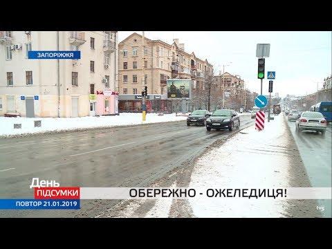 Телеканал TV5: Обережно - ожеледиця!