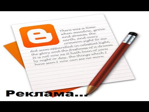 Вставляем рекламу от Linkslot в свой блог Blogger.ru