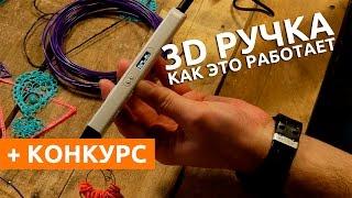 видео Как устроена 3D-ручка