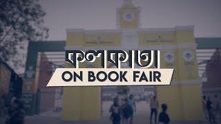 Kolkata On Book Fair | Vox Pop | hoichoi