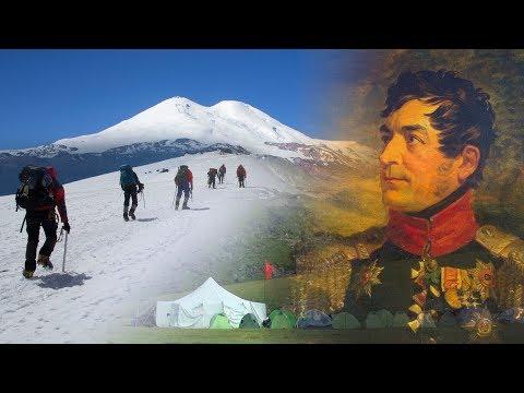 Эльбрус. Тайны первого восхождения