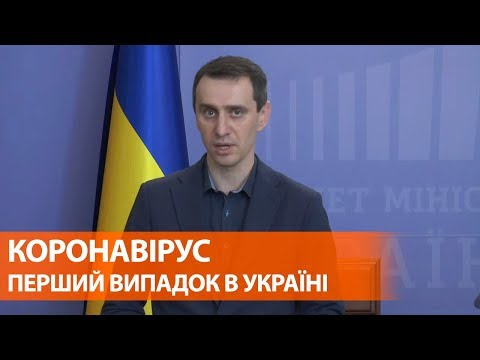 В Украине зафиксирован первый случай коронавируса