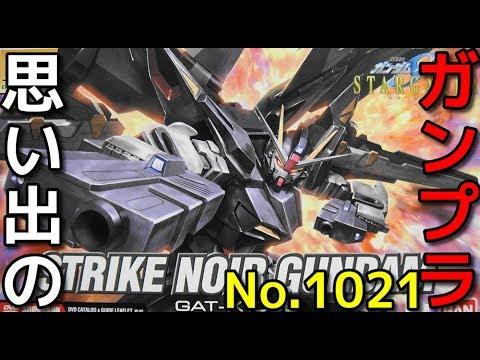 1021 HG 1/144 GAT-X105E ストライクノワールガンダム   『機動戦士ガンダムSEED C.E.73 STARGAZER』