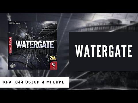 Уотергейт. Watergate. Обзор настольной игры и мое мнение. 4K.