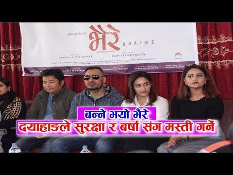 दयाहाङले सुरक्षा र बर्षा संग मस्ती गर्ने, बन्ने भयो भैरे || New Nepali Movie Bhaire ||