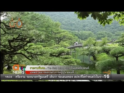 TNN ARTS NEWS : THE SETO INLAND SEA ดินแดนต้องมนต์ แหล่งรวมอารยะธรรมโบราณญี่ปุ่น