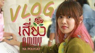 VLOG | Behind the Scene ' เสี่ยว ' - Ammy The Bottom Blues x Na Polycat