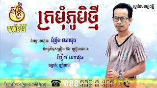 ក្រមុំភូមិថ្មី-Phumi Thmey's Girl New Original Song For Khmer New Year 2018 By Nhem Naphon