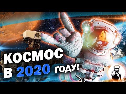 Чего ждать от космоса в 2020 году?