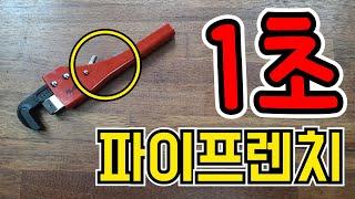 [제품소개] 신개념 '1초' 파이프렌치