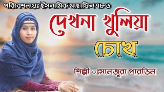 সানজুরা পারভিনের নতুন গজল ২০২০। Bangla Islamic Gojol Bangla New Gazal। Sanjura Parvin Gojol ।