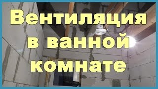 видео Вентиляция в туалете частного дома