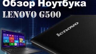 Обзор Ноутбука Lenovo G500